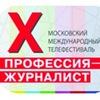 """ТЕЛЕФЕСТИВАЛЬ """"ПРОФЕССИЯ-ЖУРНАЛИСТ"""""""