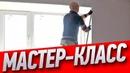 Как сделать ровные откосы своими руками ПВХ-окна от Алексея Земскова