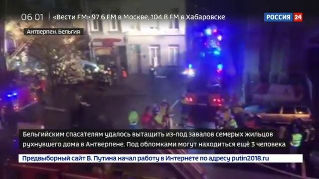 Новости на Россия 24 • В результате взрыва в Антверпене пострадали 14 человек