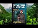 ГЕОРГИЙ МАРКОВ. СТРОГОВЫ (КНИГА 02. ГЛАВЫ 08-09)
