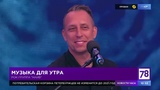 НАИВ - Герои нашего времени (Live@78 канал, СПб, 21118)