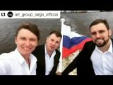 Арт группа Ларго, поздравляет с праздником России!