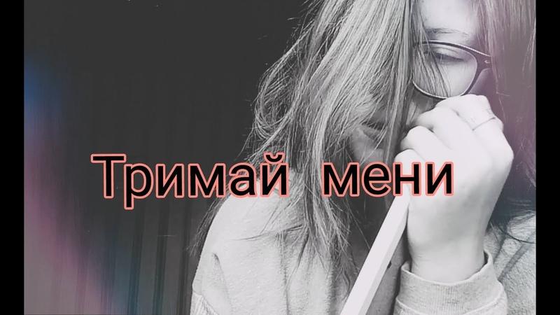 Христина Соловій - Тримай мене(by Nika)