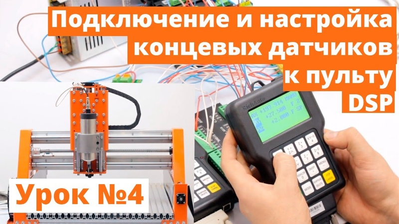Видео Урок №4 по пультам DSP Подключение концевых датчиков и их настройка