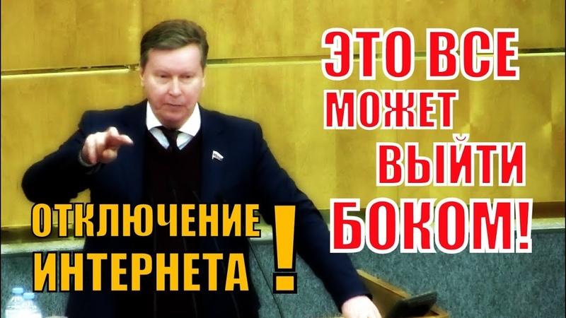 Жесткое выступление Депутата ГД Нилова по теме отключения интернета в России!