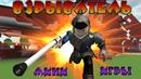 ВЗРЫВНЫЕ МИНИ ИГРЫ РОБЛОКС Веселые битвы в режиме Explosion Minigames Roblox