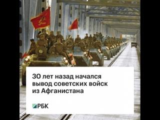 30 лет назад начался вывод советских войск из Афганистана