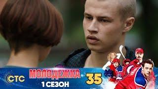Молодежка Сезон 1 Серия 35