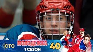 Молодежка Сезон 1 Серия 40