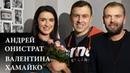 Андрей Онистрат и Валентина Хамайко Беременность, воспитание детей - Счастливая семья! Дипломат