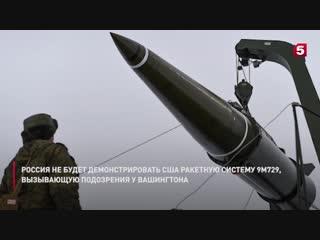 В МИД РФ объяснили, почему Москва не покажет Вашингтону ракету 9М729