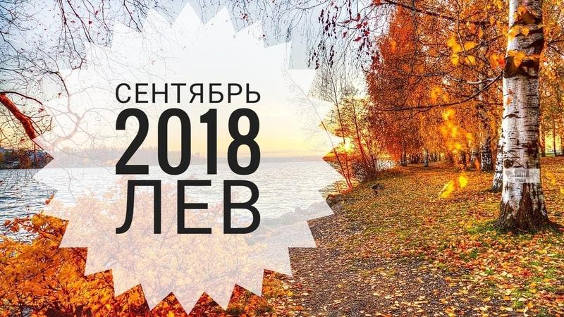 Лев Гороскоп на Сентябрь 2018 Любовный гороскоп Финансовый гороскоп