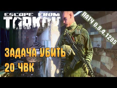Escape From Tarkov   Задача убить 20 чвк   Патч 0.8.4.1285   EFT: Побег из Таркова