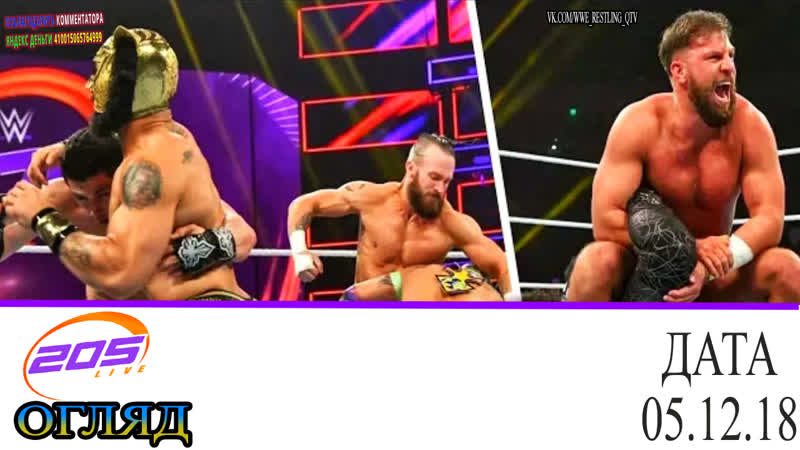 [Wrestling Ukraine]Highlights]WWE 205 Live 4 December 2018 HD]Огляд Українською]
