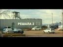 Каспийский Груз на поражение OST РЕШАЛА 2