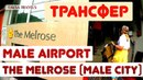 ТРАНСФЕР АЭРОПОРТ МАЛЕ (Male Airport) ОТЕЛЬ The Melrose (Male) 2018 МАРТ ПАРОМ ТРАНСФЕР МАЛЬДИВЫ