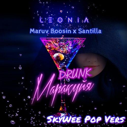 Leonia x Maruv Boosin x Santilla - Drunk Маракуйя (Skywee Pop Vers) [2018]