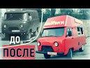 УАЗ-452 Кухня на колесах-сборка своими руками food truck