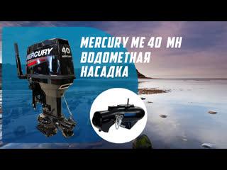 Обзор лодочного мотора Mercury ME 40 MH с водомётной насадкой