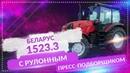Беларус 1523.3 с рулонным пресс подборщиком