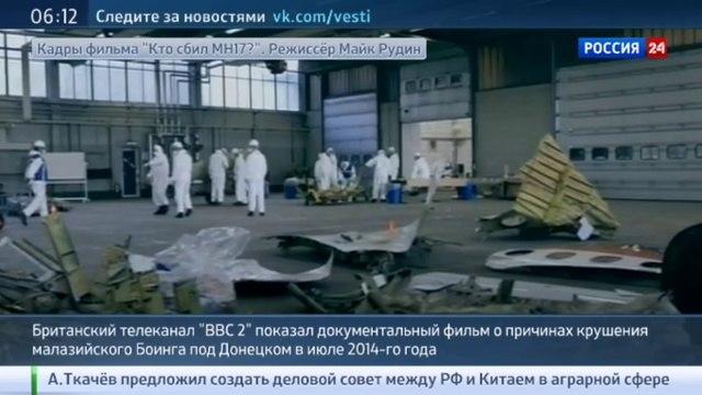 Новости на Россия 24 Журналисты BBC так и не определились с основной версией крушения малайзийского Боинга