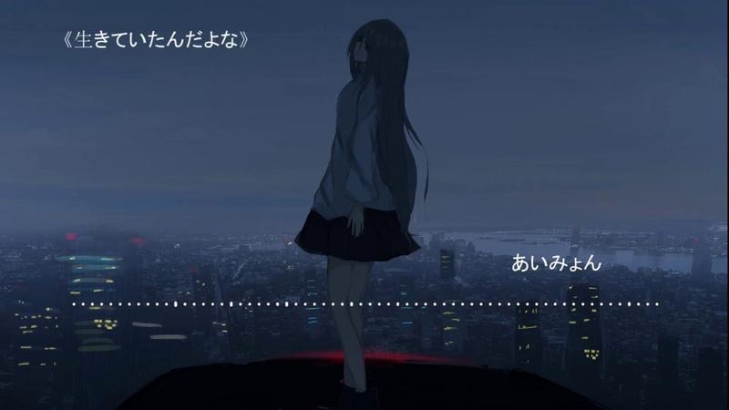 一首好聽的日語歌 《生きていたんだよな》她曾經活過啊 あいみょん