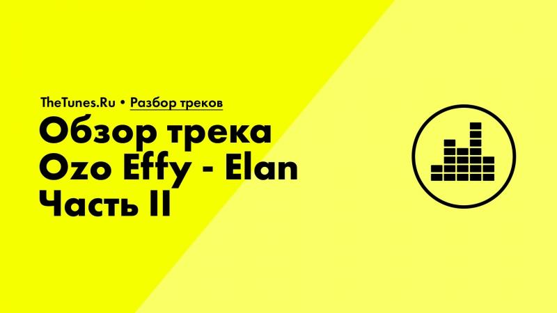Разбор трека Ozo Effy - Elan. Часть II