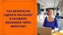 Как безопасно отправлять сообщения в Messenger через Manychat