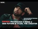 Eminem рассказал о бифе с Odd Future и Tyler, The Creator часть 3 (Переведено сайтом Rhyme.ru)