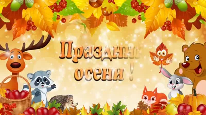 Праздник осени в Д саду 59 Луганск 2018