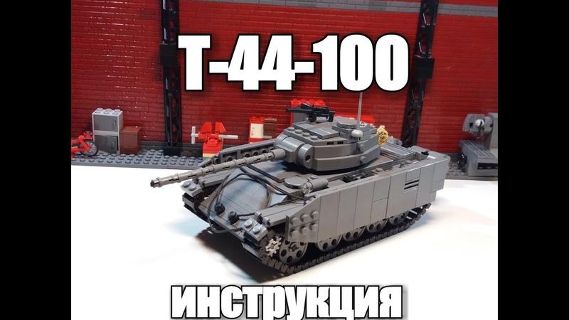 LEGO tank T-44-100 Instruction .Инструкция на лего танк Т-44-100