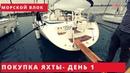 Купить яхту в Хорватии день 1 Яхта ТЕО за 89000 евро
