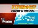 БОЛЬШОЙ РОЗЫГРЫШ НА СТРИМФЕСТЕ World of Warships