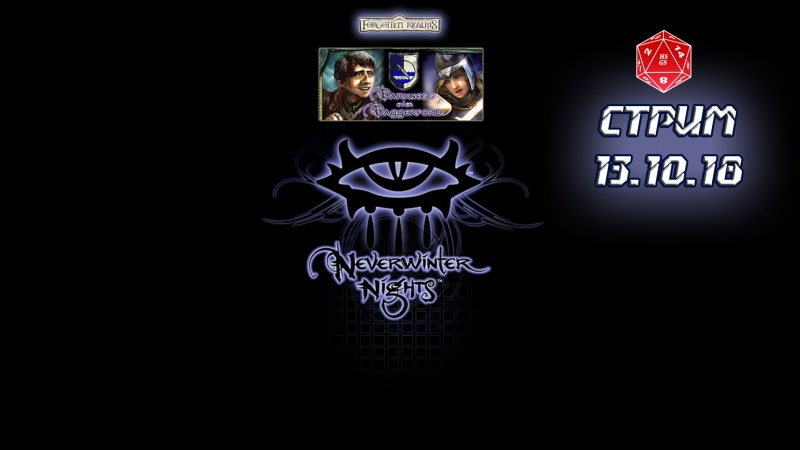 Neverwinter Nights Enhanced Edition (Darkness over Daggerford) | Стрим 13.10.18