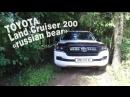 Глобальная модернизация стокового Land Cruser 200 Мишка