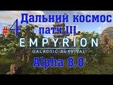 Смотрим Empyrion - Galactic Survival Alpha 8.0 патч III #4
