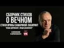 Стих Ирины Самарина-Лабиринт «Вещи дорожают… Люди дешевеют ...» в исполнении Виктора Корженевского