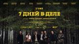 L'ONE 7 дней в деле (премьера фильма, 2018)
