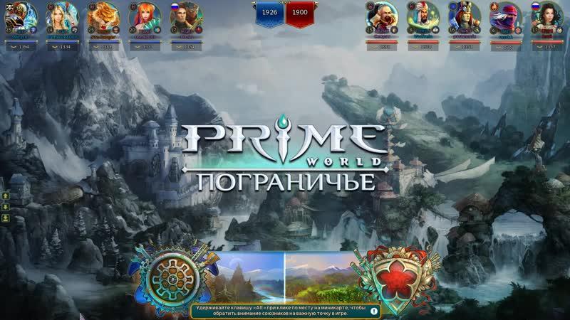 PrimeWorld - Дед Мазай
