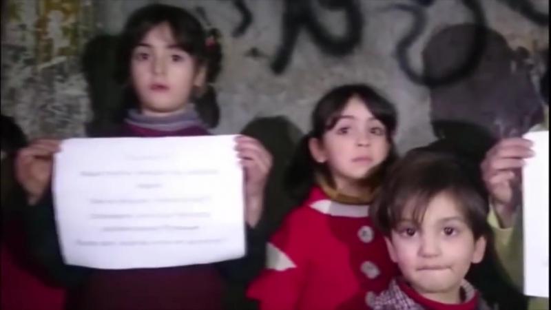 Сирийские дети из подвалов Восточной Гуты скорбят вместе с вами, россияне.mp4