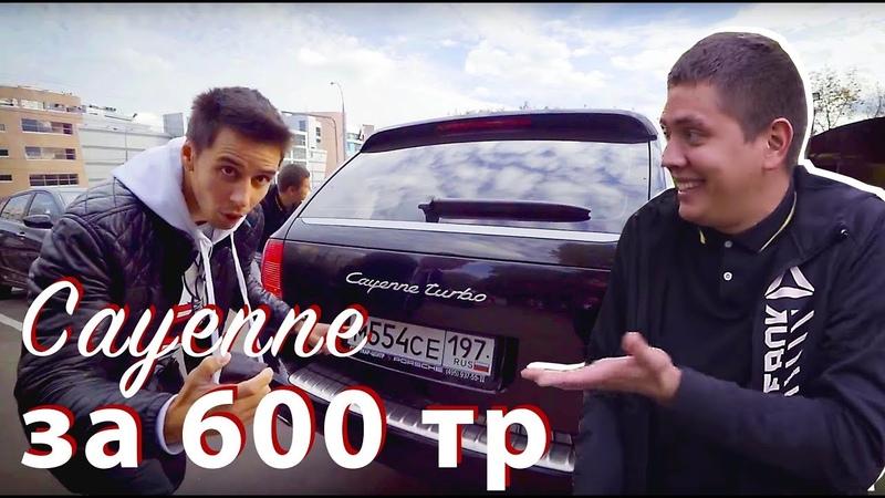 Porsche Cayenne за 600 тысяч