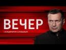 Вечер с Владимиром Соловьевым   Часть 2   24.09.2018