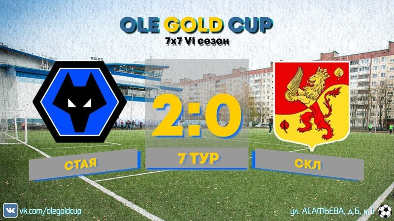 Ole Gold Cup 7x7 VI сезон. 7 ТУР. СТАЯ - СКЛ