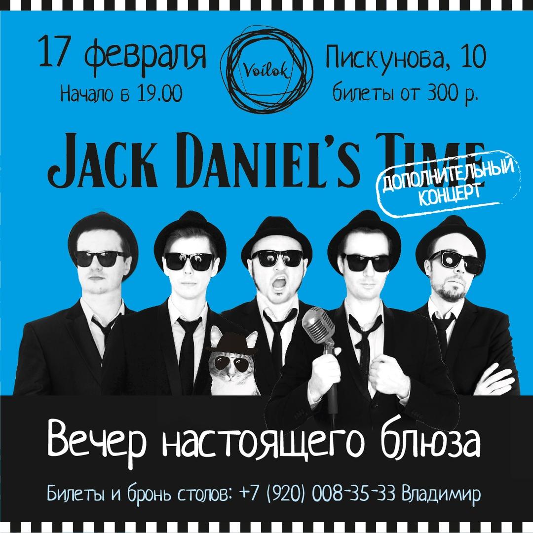 17.02 Jack Daniels Time в клубе Войлок!