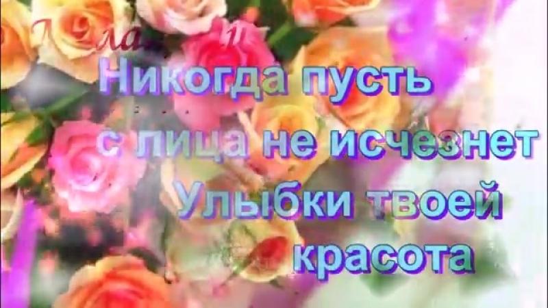 V Днем Рождения НАСТЯ Душевная позитивная музыкальная открытка mp4