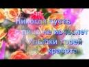 [v-s.mobi]С Днем Рождения, НАСТЯ! Душевная, позитивная, музыкальная открытка.mp4