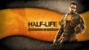 Half-Life 2 Во славу Лямбды!! (Часть 2 продолжаем)