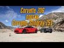 650-сильный Corvette Z06 против Stingray Z51 на 7-ступке. Иногда медленнее - лучше BMIRussian