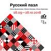 """Выставка """"Русский пазл"""" в Доме Крафта"""