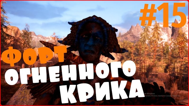 Far Cry Primal - ЗАХВАТИЛ ФОРТ ОГНЕННОГО КРИКА [15]